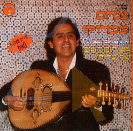 Moroccos Best Songs - Part 3 by Pinchas Elmaghribi