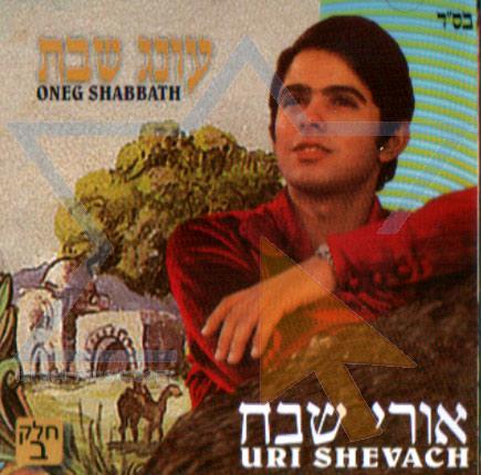 Oneg Shabbat - Uri Shevach