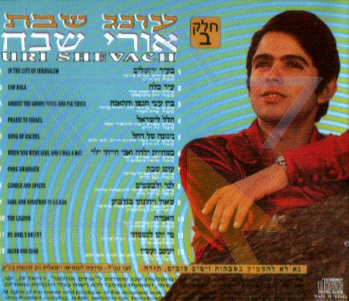 Oneg Shabbat Par Uri Shevach