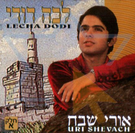 Lecha Dodi - Uri Shevach