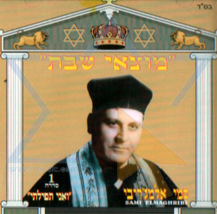 End of Shabbat - Cantor Sami Elmaghribi