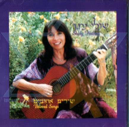 Beloved Songs by Shuly Nathan