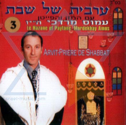 Arvit - Priere de Shabbat - Cantor Amos Mordechai