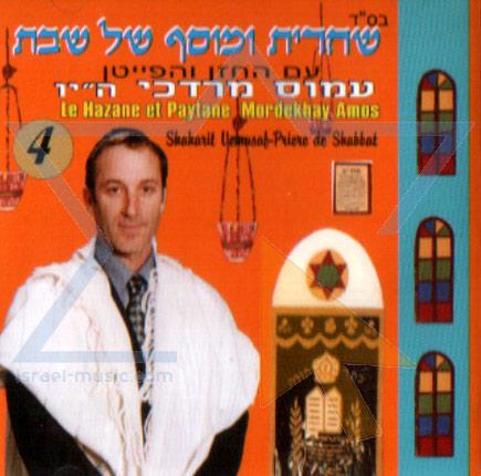 Shacharit Ve'musaf Le' Shabbat Par Cantor Amos Mordechai