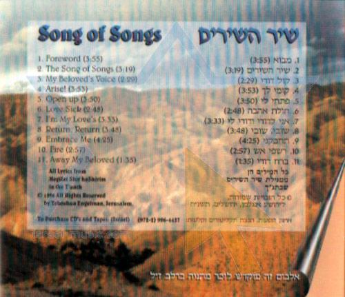 Shir Hashirim by Yehoshua Engelman