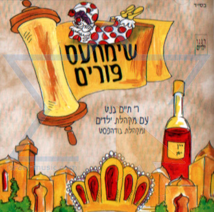 Simches Purim Di Rabbi Chaim Banet
