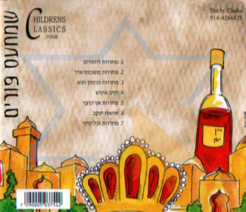 Simches Purim by Rabbi Chaim Banet