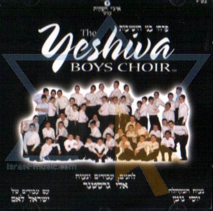 The Yeshiva Boys Choir by The Yeshiva Boys Choir