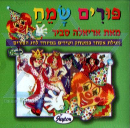 Purim Sameach - Ariella Savir