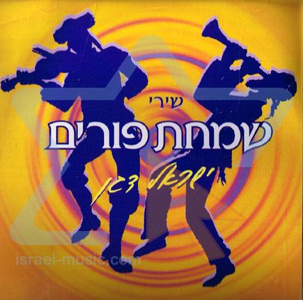 Purim Joy by Israel Dagan