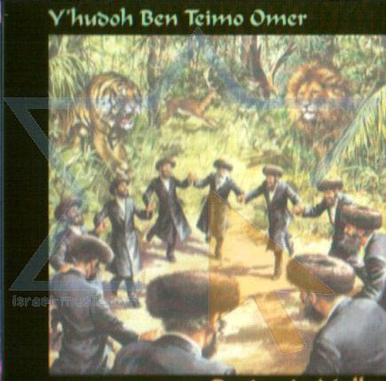 Y'hudoh Ben Teimo Omer Par Benjamin Muller