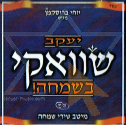 Besimcha لـ Yaakov Shwekey