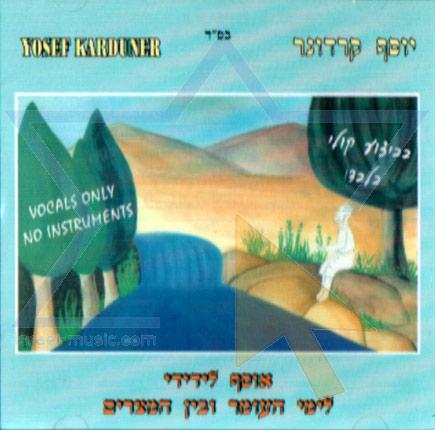 Vocals Only No Instruments - Yosef Karduner
