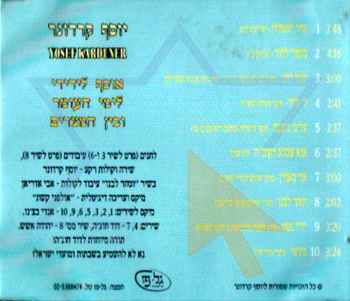 Vocals Only No Instruments by Yosef Karduner