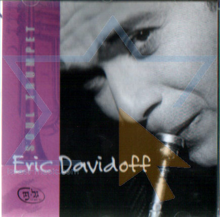 Soul Trumpet by Eric Davidoff