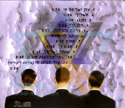 Am Israel Chai by Dance of Simchas