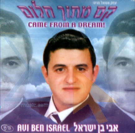 Came from a Dream - Avi Ben Israel