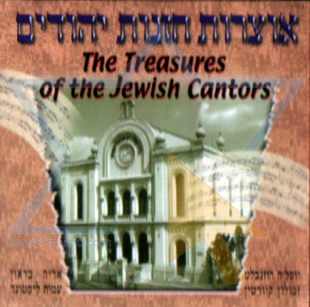 The Treasures of the Jewish Cantors - Various