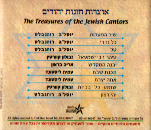 The Treasures of the Jewish Cantors Par Various