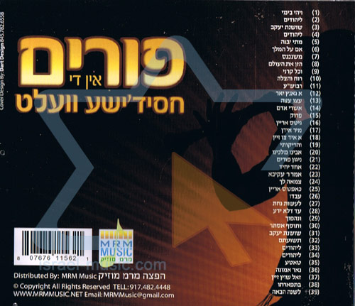 Purim In The Chassidishe Velt by Various