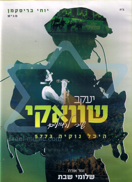 Song for the Soldiers - Live at Nukia 5773 Par Yaakov Shwekey