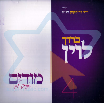 Modim by Baruch Levine