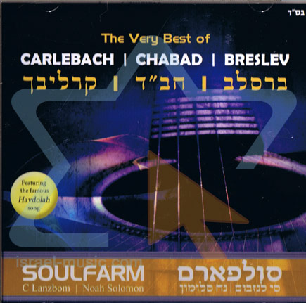 The Very Best of Carlebach - Chabad - Breslev لـ Soulfarm