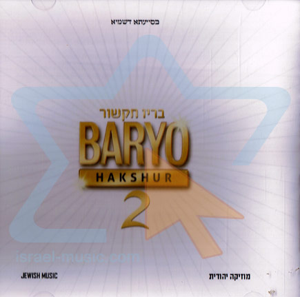 Bario 2 by Bario Hakshur