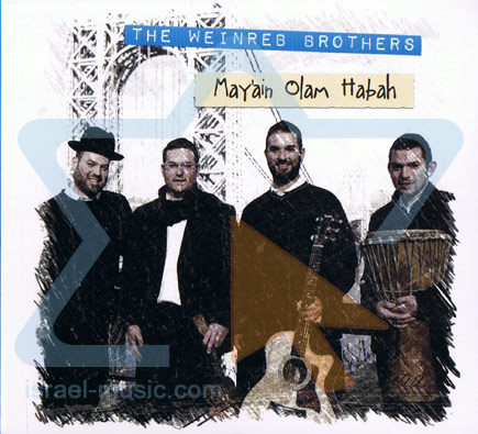 Mayain Olam Haba by The Weinreb Brothers