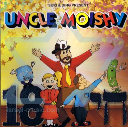 Uncle Moishy and the Mitzvah Men Vol. 18 - Chai by Uncle Moishy