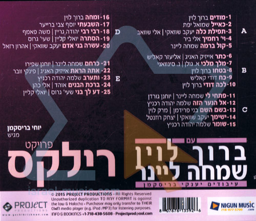 Project Relax With Simcha Leiner Par Baruch Levine