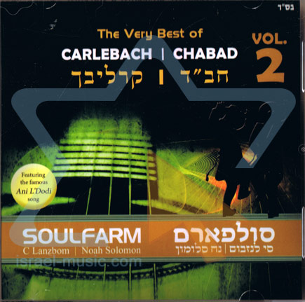 The Very Best Of Carlebach / Chabad Vol. 2 لـ Soulfarm