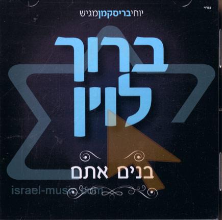 Banim Atem by Baruch Levine