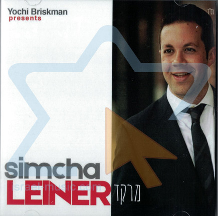 Merokeid By Simcha Leiner