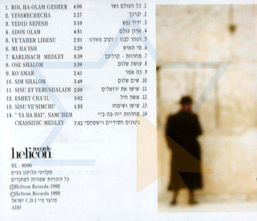 Gift - Golden Chassidic Hits by David (Dudu) Fisher
