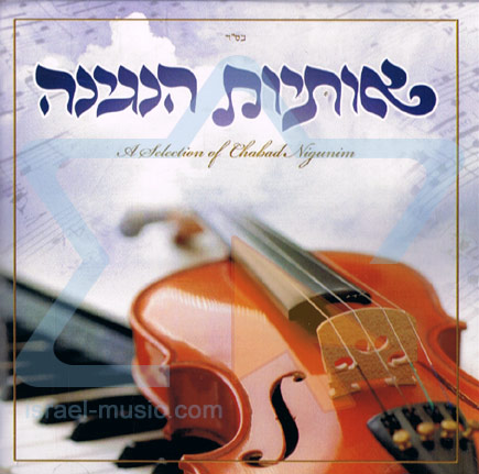 A Selection of Chabad Nigunim Von Yosef Silberstein