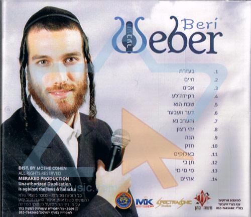 Be'ezrat Ha'shem Itbarach by Beri Weber