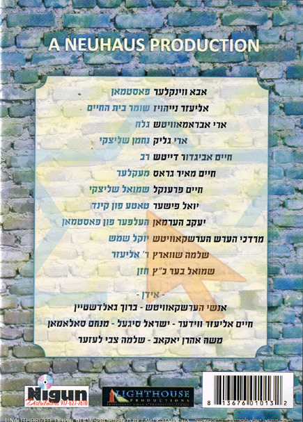 Chodesh Nisan in Tarkwitz by Various