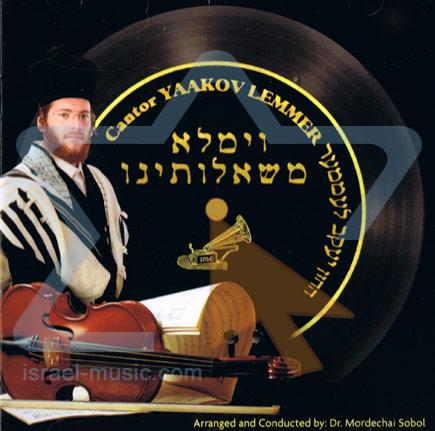 Va'yema'le Mishaloteinu by Cantor Yaakov Lemmer