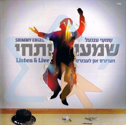 Listen & Live by Shimmy Engel