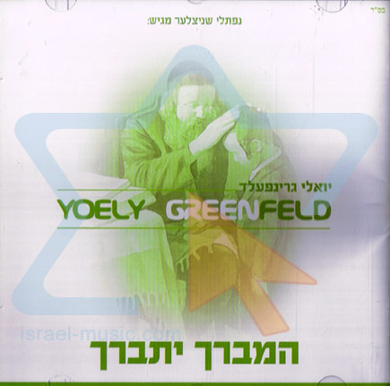 Ha'mevarech by Yoely Greenfeld