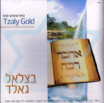 Ahava Raba by Tzaly Gold