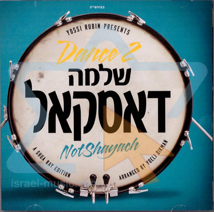 Dance 2 by Shloime Daskal