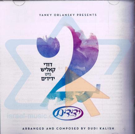 Yedidim 2 by Dudi Kalish