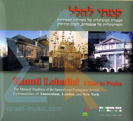 Kamti Lehallel By Various