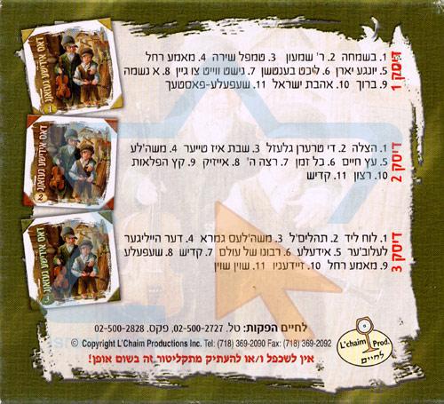 Das Yiddishe Gazang Por Yosef Moshe Kahana