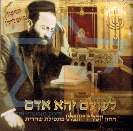 Leolam Yehe Adam - Shacharit Prayer by Cantor Yossele Rosenblatt