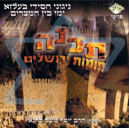Build Jerusalem Walls Por Yosef Moshe Kahana