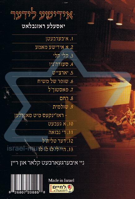 Yiddish Songs Par Cantor Yossele Rosenblatt