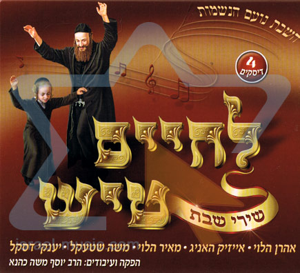 L'chaim Tish - Shabbat Songs by Yosef Moshe Kahana